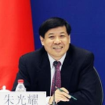 Zhu Guangyao (Former Vice Minister of Finance)